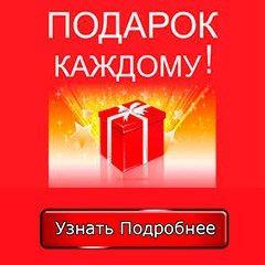 Трансформационная таблетка - в подарок!