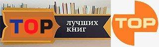 Рейтинг лучших книг