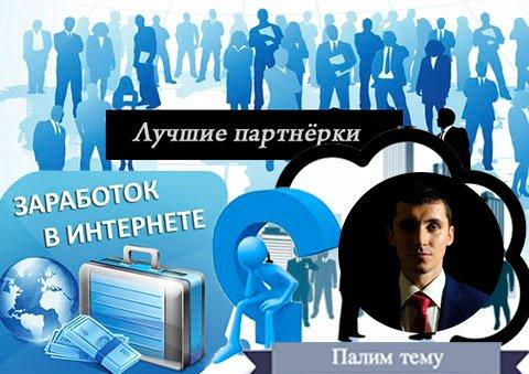 Партнерка Вадима Щербанева BizClub