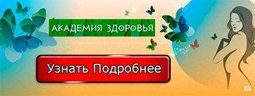 Бесплатные видео курсы Академии Здоровья