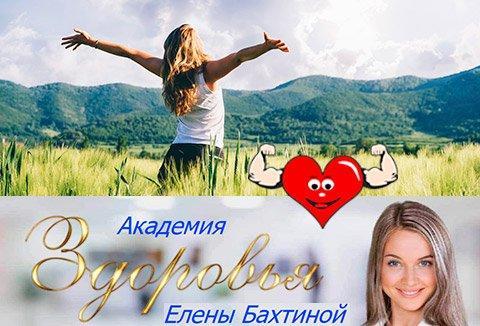 Академия Здоровья Елены Бахтиной