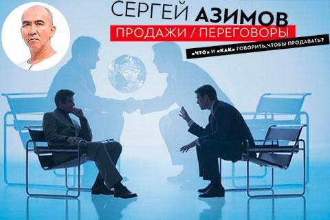 Азимов: продажи и переговоры