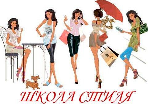 Школе стиля и имиджа Наталии Туркенич