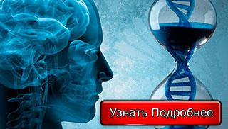 Отключение гена смерти