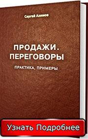 """Книга """"Продажи-переговоры"""""""