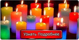 """Курс """"Магия свечи"""""""