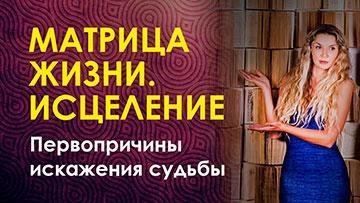 "Курс ""Матрица жизни"""
