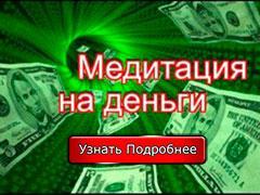 Бонусный медиативный сеанс на деньги