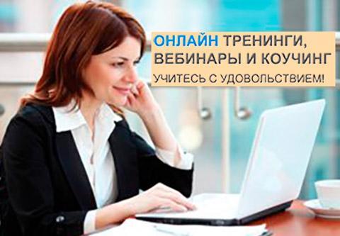 Лучшие онлайн тренинги и вебинары для женщин