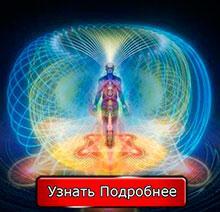Посвящения в Энергии Нового Времени
