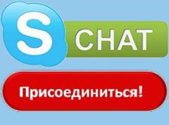 Присоединиться к Скайп-чату!