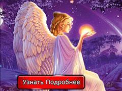 Узнайте, как принять помощь своего Ангела