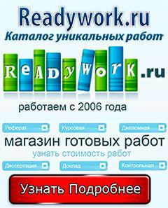 Сайт готовых работ readywork.ru