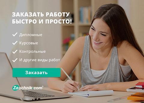 Помощь студентам в написании работ