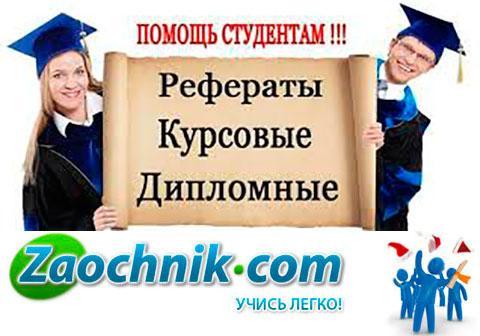 Сайт для студентов zaochnik.com