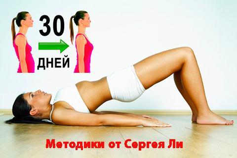 Упражнения для спины и позвоночника в домашних условиях от Сергея Ли