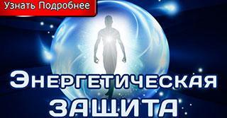 Сергей Ли. Энергетическая защита.