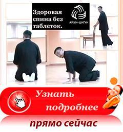 Здоровая спина без таблеток