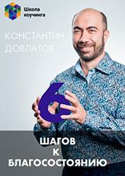 6 шагов к благосостоянию от Довлатова