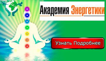 Академия энергетики