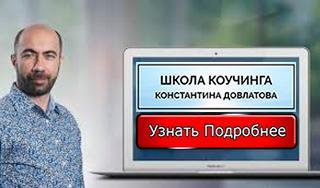 Константин Довлатов. Школа коучинга.