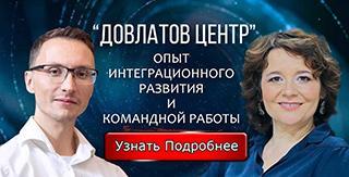 """Академия Интеграционного Развития """"Довлатов Центр"""""""