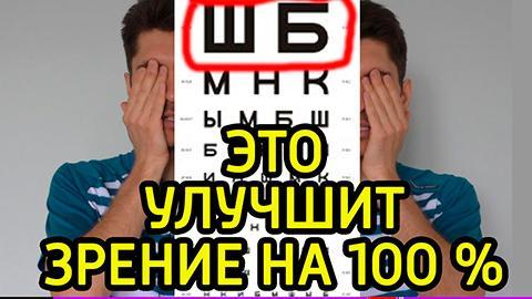Как восстановить зрение на 100 процентов