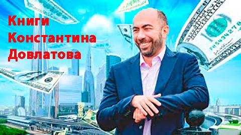 Книги Константина Довлатова