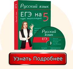 Курс по русскому языку для сдачи ЕГЭ Анны Можаровой