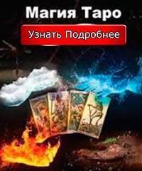 """Курс """"Магия Таро"""""""