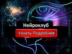 Нейроклуб