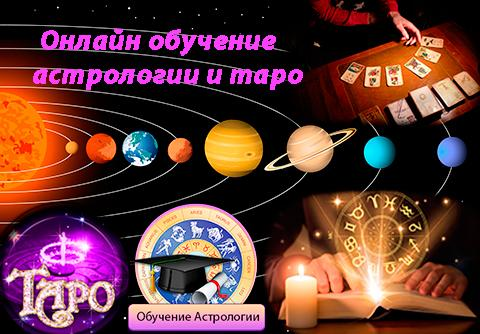 Онлайн обучение астрологии и таро
