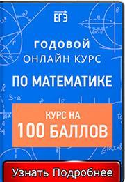 Годовой онлайн-курс по математике