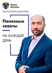 Инструкция Довлатова