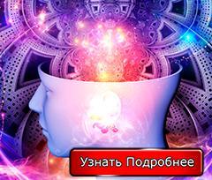 Практика расширения сознания