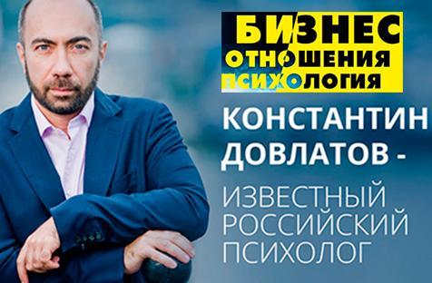 Константин Довлатов отрицательные отзывы отсутствуют