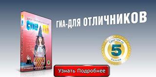"Видео курс ""СуперГИА"""