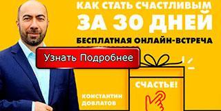 Бесплатный тренинг Константина Довлатова