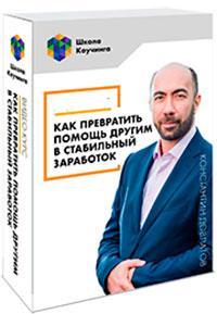 Вебинар Константина Довлатова