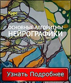 Знакомство с нейрографикой