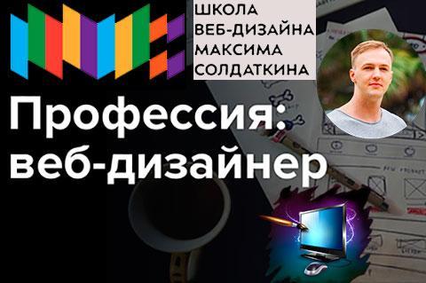 Школа веб дизайна Максима Солдаткина