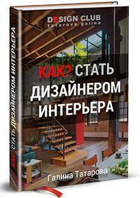 """Книга """"Как стать дизайнером интерьера"""""""
