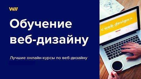 Обучение веб дизайну