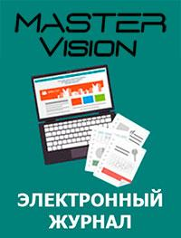 Электронный журнал Master Vision