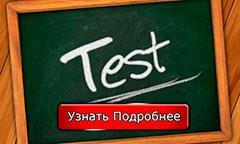 Тест от Жанны Абрамовой