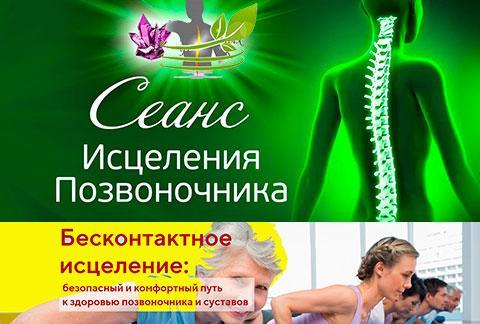 Сеансы лечения позвоночника, суставов и опорно-двигательной системы