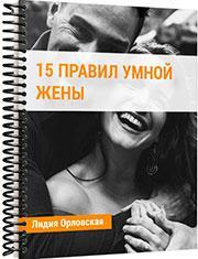 15 правил умной жены от Лидии Орловской