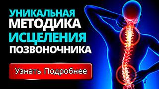 Сеансы лечения позвоночника и суставов