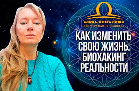 Светлана Самохина биохакинг