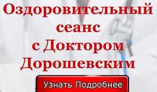Оздоровительные сеансы Дорошевского